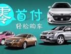 贵阳0首付购车专业服务