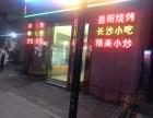 淘亿铺 尚格名城夜宵店转让