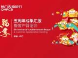 杭州會議活動策劃 年會創意簽到 杭州年會策劃方案