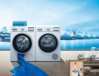 仪征西门子洗衣机(售后%)服务-扬州网站电话 是多少?