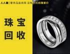 忻州二手奢侈品加盟连锁哪家好?加盟人人奢