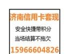 济南哪里有159信用6660取现4826的地方?