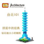 LOZ德国俐智积木钻石积木建筑系列9365台北101积木益智玩具批发