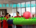 湘潭毕业季趣味运动会 趣味同学会 同学会趣味活动