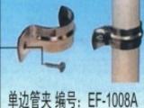 供应汇利兴单边管夹EF-1008A 线棒
