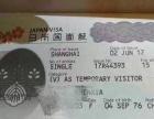 代办签证.欧洲.美国.日本!