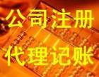 清远代理记账 做账报税 300元起 首月免账务费
