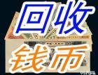 连体钞价格,哈尔滨有回收连体钞的吗?连体钞回收最新价格表