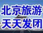 北京青年旅行社 长城特价一日游惊爆价50元/人