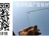泉州亚克力批发 泉州恒晶广告板材批发 泉州有机玻璃质量稳定
