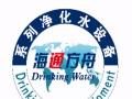 北京海通方舟加盟 清洁环保 投资金额 1-5万元