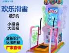 广州游戏机滑雪机欢乐滑雪厂家,伽信动漫大型游戏厂家