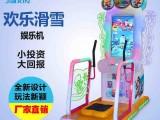 廣州游戲機滑雪機歡樂滑雪廠家,伽信動漫大型游戲廠家