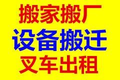 珠海利民搬家搬厂 香洲唐家湾居民搬家 搬设备 空调拆装移机