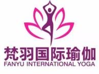 梵羽瑜伽德兴城店-暑假瑜伽班