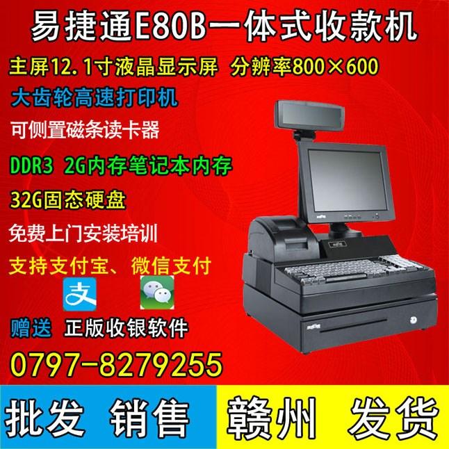 赣州便利店收银机一体式收银机POS机商业收款机