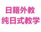 日本人一对一日语培训,纯日式教学,经验丰富