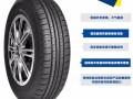 台州汽车保养换轮胎选哪个牌子