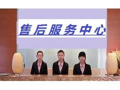 欢迎~光临!三河燕郊新科中央空调加氟清洗(各点)中央空调售后服务总部电话!