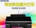 低价转让爱普生T50彩色打印机