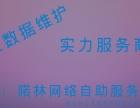 喏林网络新浪微博转发评论点赞热门评论点赞留言赞