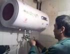 北京东城区热水器清洗除垢,壁挂炉清洗 太阳能热水器清洗