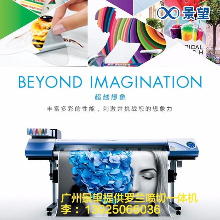 广州景望罗兰喷切一体机,精准切割,小型加工创业设备