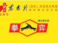 东方龙拳弈武术泰拳培训