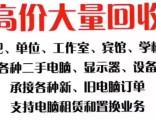 洪山区高价回收电脑,武汉洪山区二手电脑回收价格表