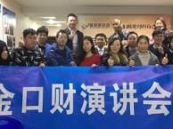 重庆NLP心理学培训,重庆领导力培训哪里好