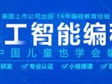 石家庄桥西区儿童人工智能培训机构