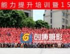 深圳罗湖300人会议照 公司合影 年会合影拍摄站架 台阶