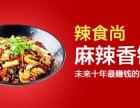 辣食尚麻辣香锅加盟费是多少/加盟电话是多少