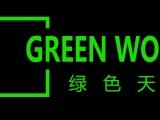 绿色天下北京 消毒除甲醛服务 7天安全入住支持第三方检测