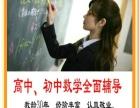 高中数学,初中数学,辅导。