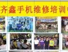 济南齐鑫手机维修培训中心