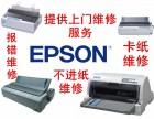 上海打印机修理(epson)LQ 635K售后电话维修服务