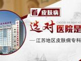 天宁区外阴鳞屑性皮肤病-常州京城皮肤病医院