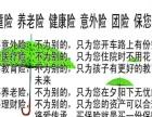 中国人寿保险公司临夏分公司