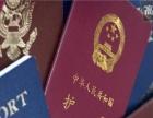 快速办理美国、英国、加拿大、澳洲、法德意西荷瑞签证申请