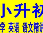 慧德源:小升初精讲班招生(每班10人)