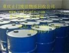 重庆市回收各种化工原料 化工助剂 染料涂料 香精添加剂