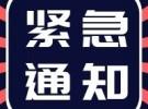 北京域名备案加急 北京ICP证办理加急1-3个工作日