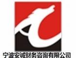 宁波安诚各区专业代理记账工商注册验资注销全国连锁