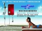 欢迎访问 哈佛热水器 全国各市售后服务维修?!