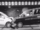 汽车防撞(专利)加盟