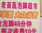 加盟 老苗医泡脚超市收费10元,泡脚40分钟。