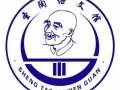 圣陶语文馆全国加盟