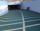 君诚丽装专业地下停车场耐磨防滑地坪漆和防滑坡道施工