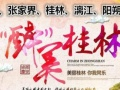 长沙、韶山、张家界、桂林、漓江、阳朔三卧七日游